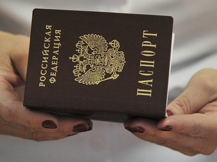 pomenjat-pasport