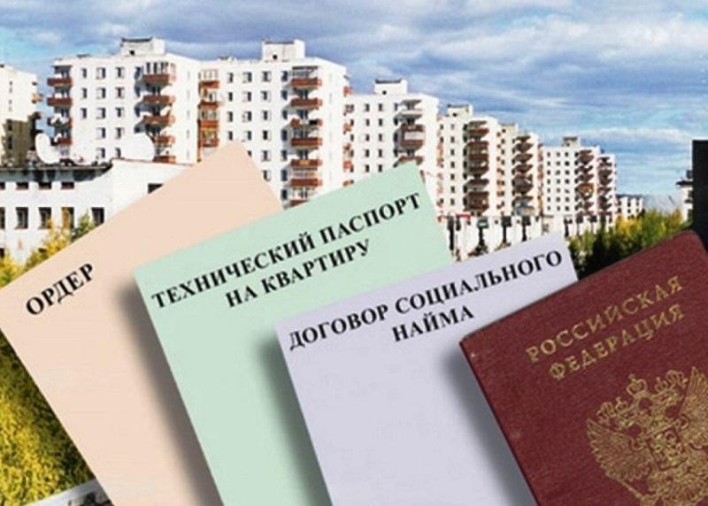 пакет документов для оформления приватизации квартиры