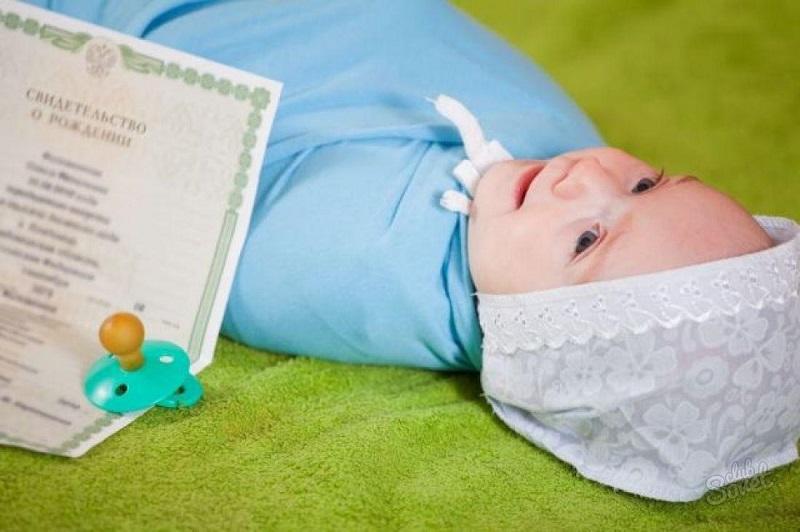 Сбор документов для регистрации новорожденного по месту жительства