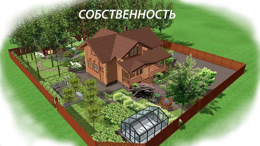 Как оформить в собственность земельный участок без дома