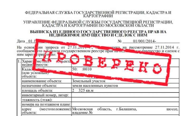 Сейчас вместо кадастрового паспорта на землю выдается выписка из ЕГРН