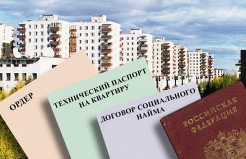 документы для оформления приватизации жилья