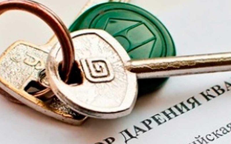 сроки отзыва или оспаривания дарственной на недвижимость