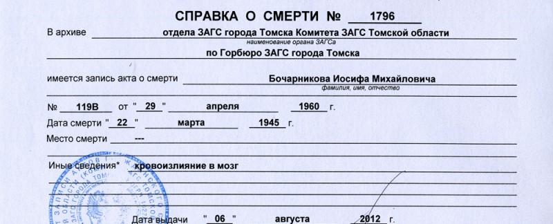 какие документы необходимы чтобы выписать умершего