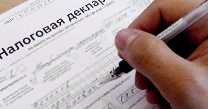 список документов для налогового вычета при покупке квартиры