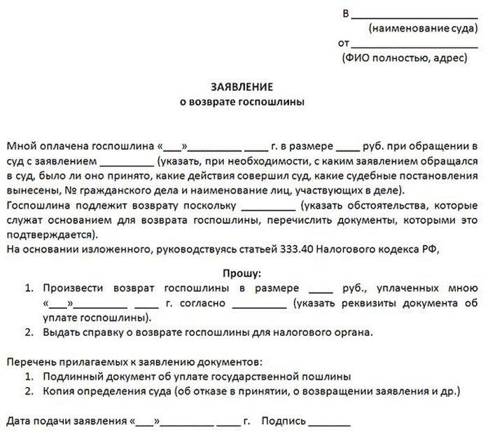 заявление о возврате государственной пошлины за исковое заявление