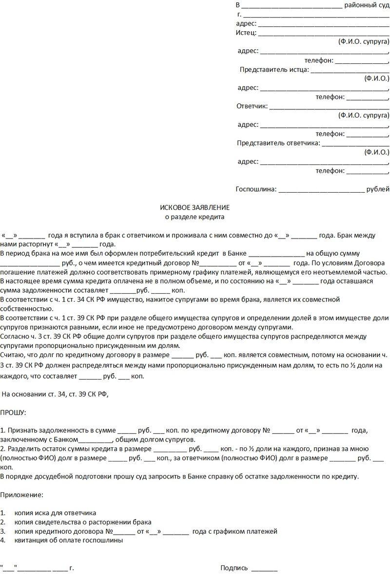 исковое заявление о разделе ипотечного кредита после развода образец