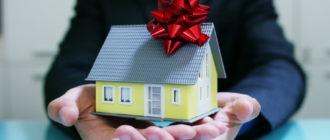 акт приема-передачи при дарении квартиры