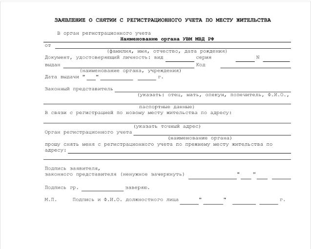 образец заявления на снятие с регистрационного учета
