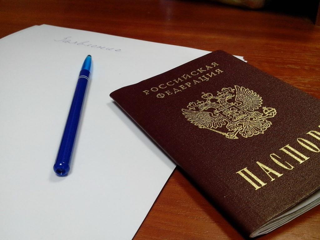 Что такое заявление на регистрацию права собственности в Российской Федерации?