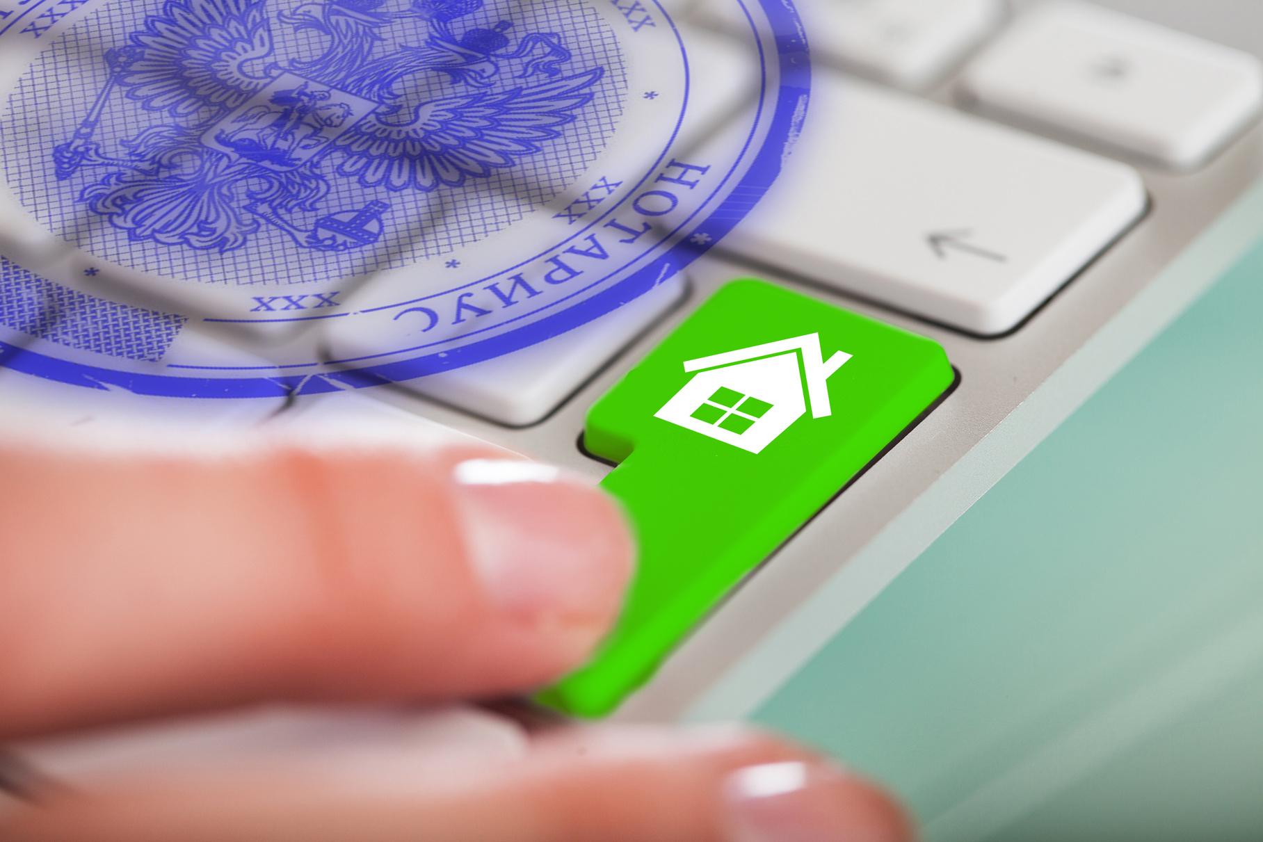 Электронная регистрация права собственности